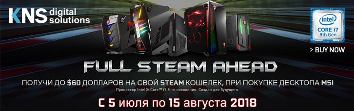MSI: full steam ahead